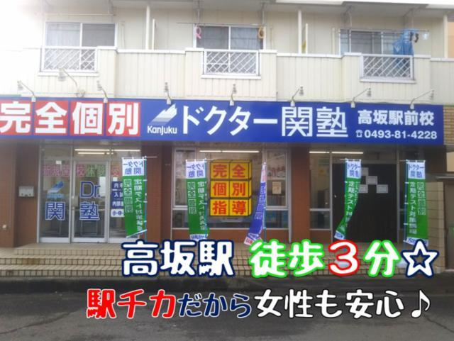 Dr関塾 高坂駅前校の画像・写真