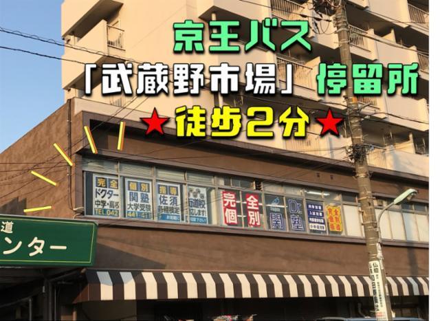 Dr.関塾 佐須街道校の画像・写真