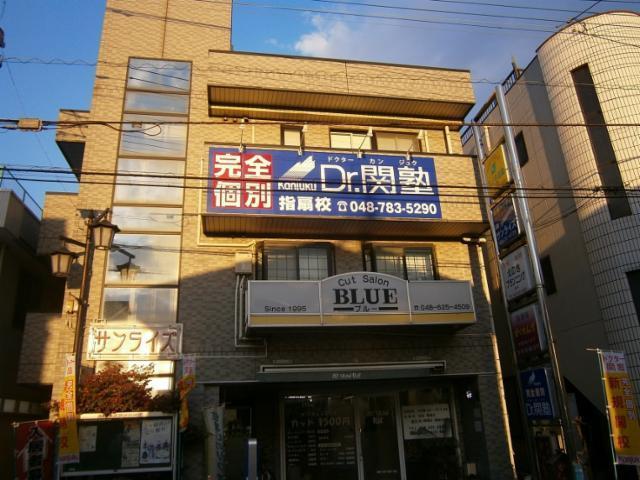 Dr.関塾 指扇校の画像・写真