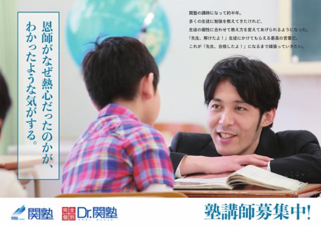 Dr.関塾吹田第六中学校前校の画像・写真