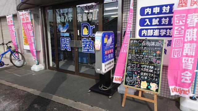 Dr.関塾 けやき通り校の画像・写真