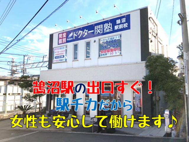 Dr.関塾 鵠沼駅前校の画像・写真