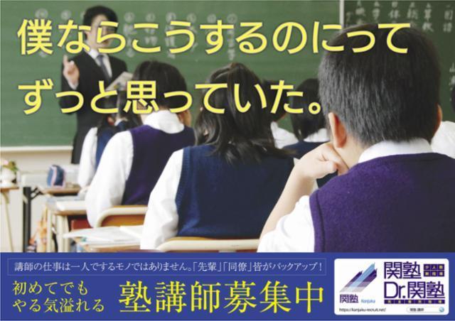 Dr.関塾 彩都西駅前校の画像・写真